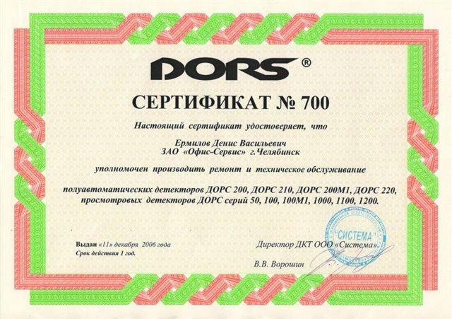 Гарантийный ремонт оборудования DORS