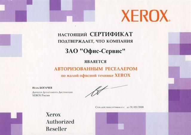 Реселлер Xerox